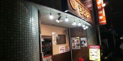 ちどり亭 阪急塚口店