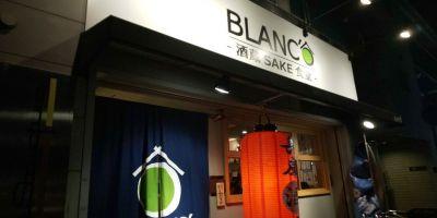 BLANC'O酒蔵 SAKE食堂