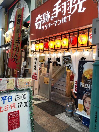 奇跡の手羽先 川端店