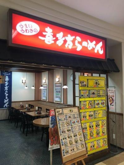 喜多方ラーメン ザ・モール郡山店