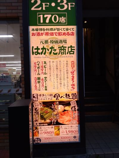 原価酒場 はかた商店 西川口