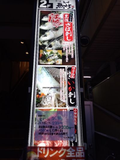 九州熱中屋 西川口LIVE