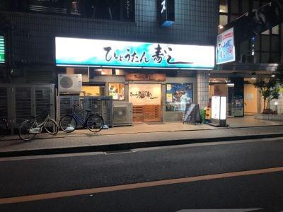 ひょうたん寿司 江坂東急店