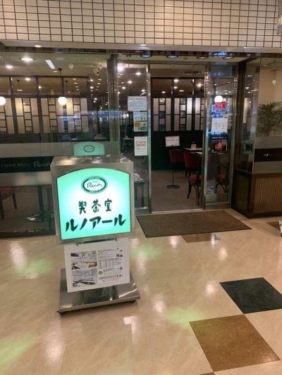 ルノアール 新宿3丁目ビックスビル店