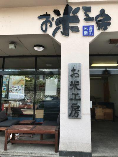 お米工房 本郷店