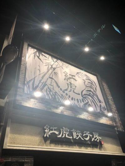 紅虎餃子房 那覇久茂地店