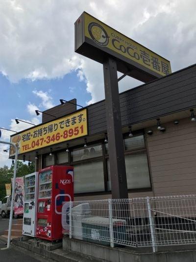 CoCo壱番屋 新松戸店