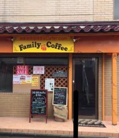 大和の自家焙煎珈琲 Ι ファミリーコーヒー