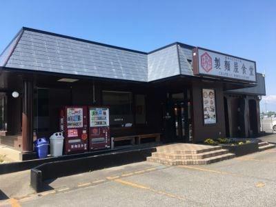 製麺屋食堂 聖籠店