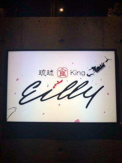 琉球食king Eilly
