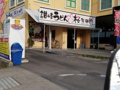讃岐うどん 桜製麺 和泉南店の口コミ