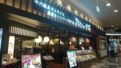 オムライス亭 熊本イオンモール熊本店