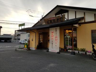 クック・チャム 道後石手店