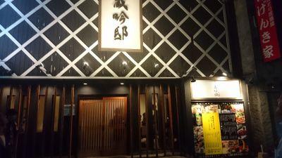 和の個室 朝どれ鮮魚 蔵吟邸 博多駅前店