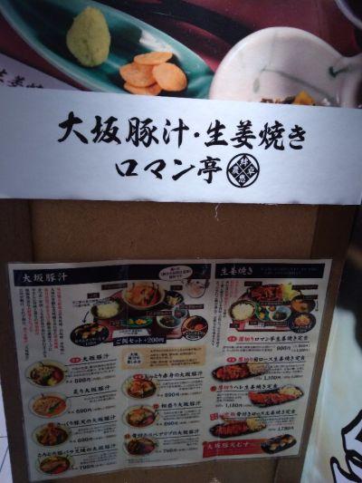 大坂豚汁・生姜焼き ロマン亭
