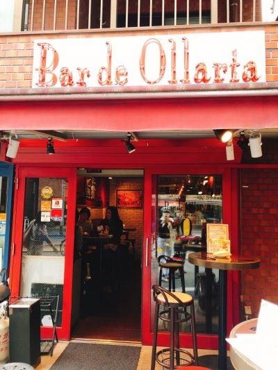 バル デ オジャリア 恵比寿店