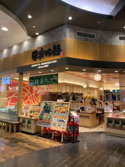 串家物語 イオンモール熊本店