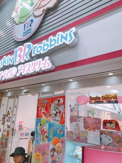サーティワンアイスクリーム 武蔵小山店の口コミ