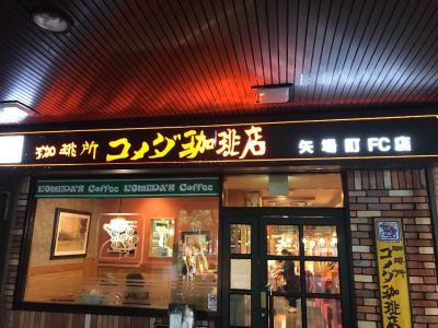 コメダ珈琲店 矢場町店