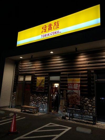 鳥貴族 羽島店