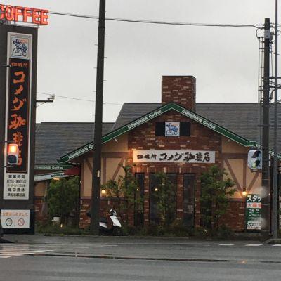 コメダ珈琲店 浜松志都呂店