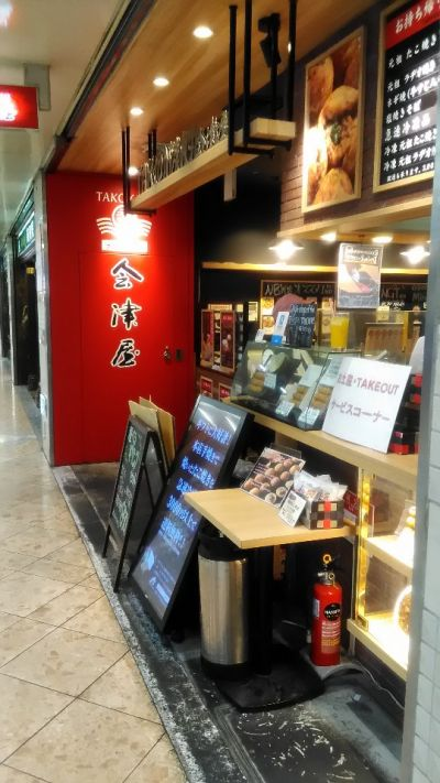 会津屋 難波ウォーク店