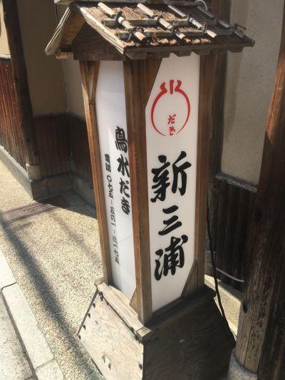 祇園 新三浦