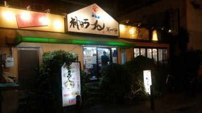 神戸らーめん第一旭 三宮本店の口コミ