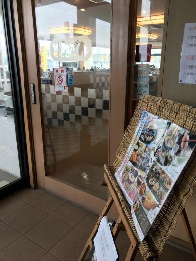 和食レストランとんでん 松戸小根本店