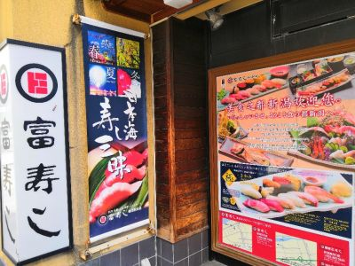 富寿し 新潟駅前店
