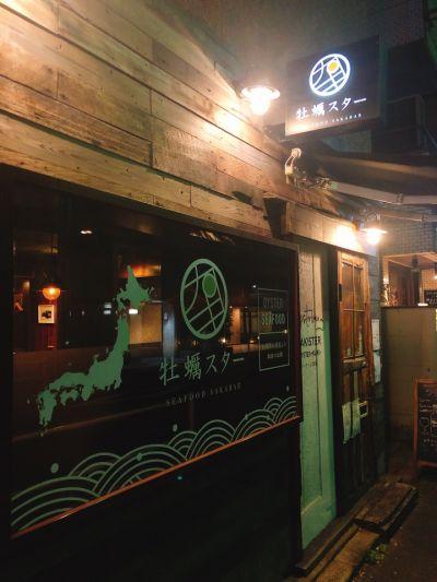 新宿牡蠣スター