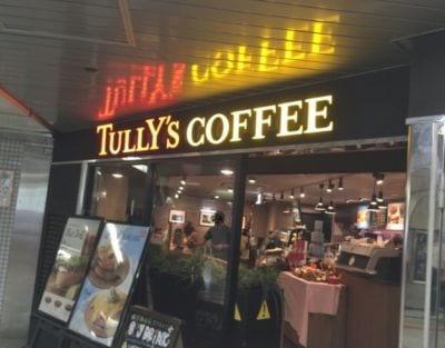 タリーズコーヒー 西梅田店