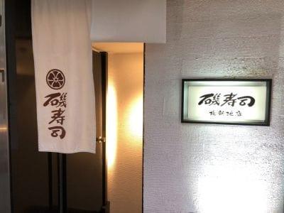 磯寿司北新地店