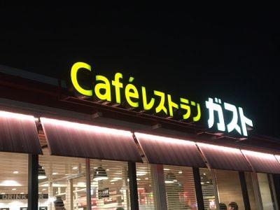 ガスト京田辺店