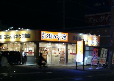 街かど屋 八尾青山町店
