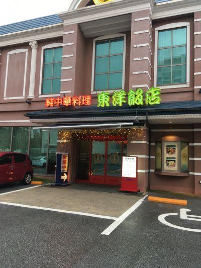純中華料理  東洋飯店