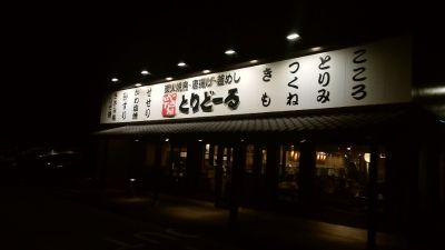 とりどーる 三田店