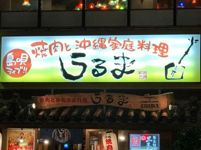 焼肉と沖縄家庭料理 うるま 那覇国際通り店