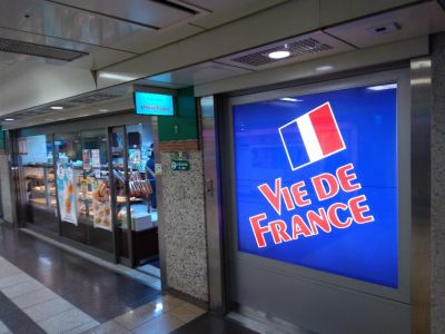 ヴィ・ド・フランス 栄地下店