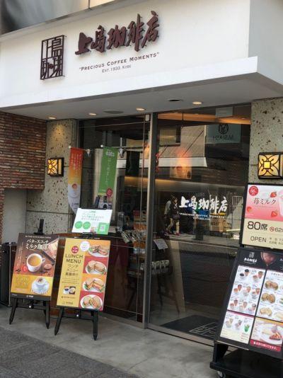 上島珈琲店 横浜元町店