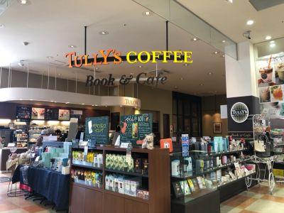 タリーズコーヒー フタバ図書アルティアルパーク北棟店