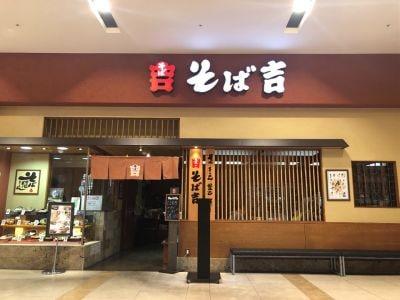 そば吉 広島アルパーク店