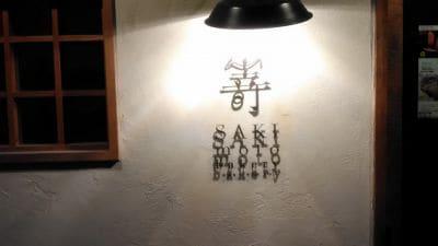 嵜本ベーカリーカフェの口コミ