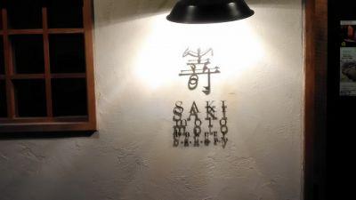 嵜本ベーカリーカフェ