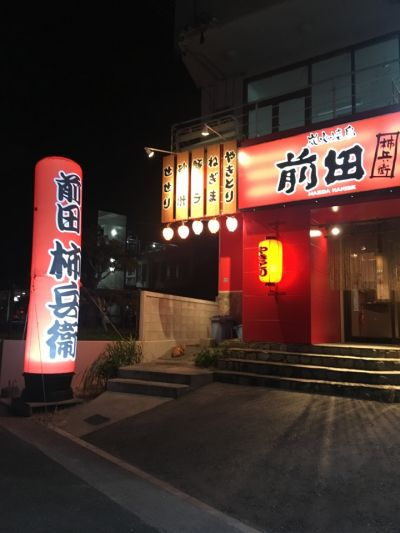 炭火焼鳥 柿兵衞 前田店