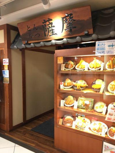 とんかつ 薩摩 ヨドバシ京都店