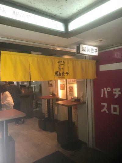 屋台餃子 大阪駅前第1ビルの口コミ
