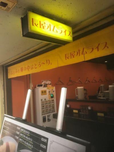 長屋オムライス 大阪駅前第一ビル店の口コミ