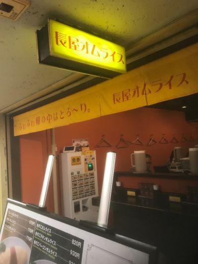 長屋オムライス 大阪駅前第一ビル店