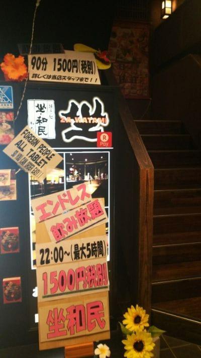 坐・和民 広島西条駅前店の口コミ